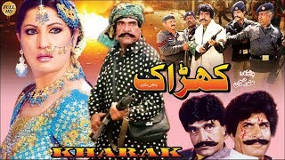 KHARAAK (1992) - SULTAN RAHI & SAIMA - OFFICIAL FULL PAKISTANI MOVIE