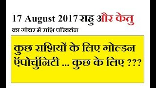 17 August 2017 राहु और केतु का गोचर में राशि परिवर्तन, कुछ राशियों के लिए बहुत अच्छा कुछ के लिए बुरा