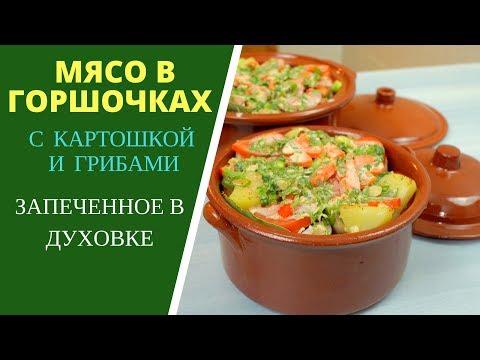Мясо в горшочках - с картошкой и грибами в духовке. ВКУСНЯТИНА! Meat in pots