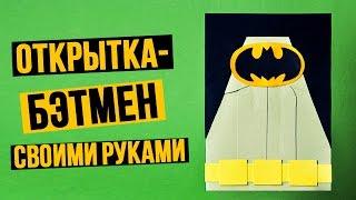 Открытка–Бэтмен своими руками
