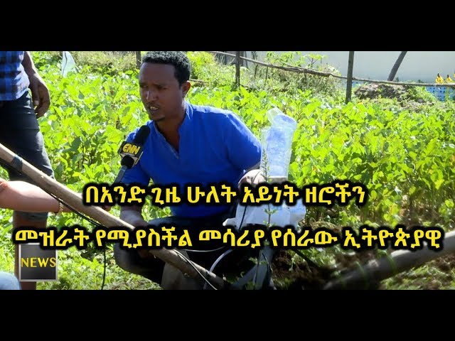 An Ethiopian who invented a machine which plants two types of seeds at the same time