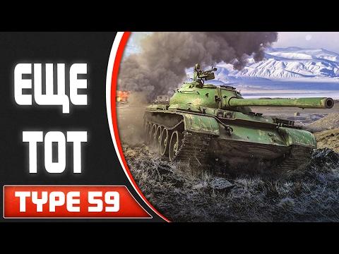 Еще тот Тип 59 #PR0-F