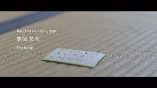 "Perfume - ""無限未来""のPVを公開 映画「ちはやふる -結び-」主題歌 新譜シングル「無限未来」2018年3月14日発売予定 thm Music info Clip"