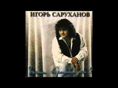 Игорь Саруханов - Золотые горы