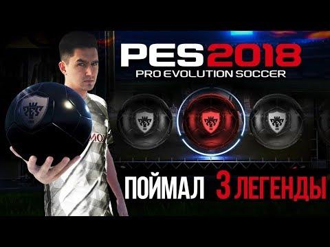 ПЕРЕШЕЛ В PES | КЕФИР ИЗМЕНИЛ FIFA