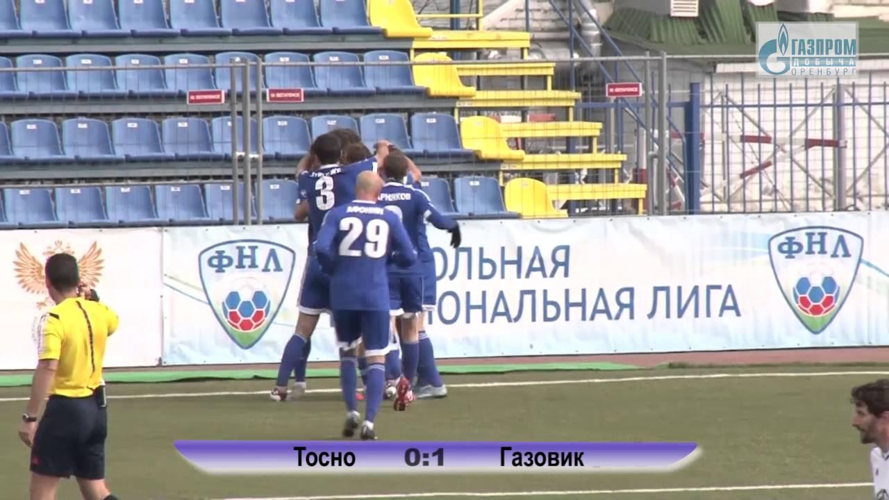 Тосно - Газовик Оренбург 0:1 видео