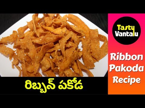 Ribbon Pakoda recipe in Telugu | Snacks & Pindi Vantalu by Tasty Vantalu