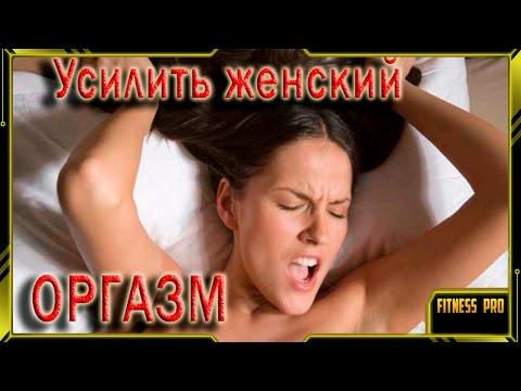 Как усилить оргазм женщине  Как усилить женский оргазм