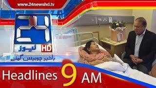 News Headlines   9:00 AM   19 June 2018   24 News HD