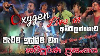 Oxygen Live in Balangoda 2020