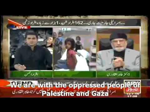 Dr Tahir-ul-qadri On Gaza Situation (english Subtitles) video