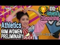 [Idol Star Athletics Championship] WOMEN ATHLETICS 60M 2ND PRELIMINARY 20170130