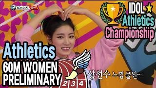 [Idol Star Athletics Championship] WOMEN ATHLETICS 60M 2ND PRELIMINARY 20170130
