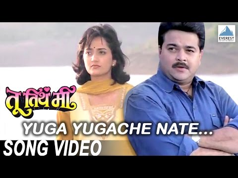 Yuga Yugache Nate | Marathi Movie Tu Tithe Mee | Mohan Joshi | Marathi Song video