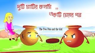 একটি মেয়ে ও দুটি মাটির কলসি | Two pots and a girl story |The cracked pot story