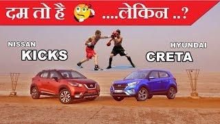 Nisan Kicks vs Hyundai Creta | गाडी में दम तो है ..लेकिन .. ? | Creta vs kicks | ASY