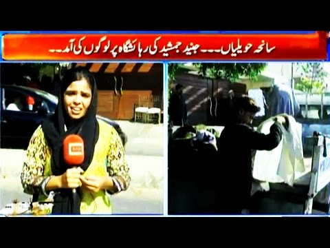 A Visit to Junaid Jamshed's House After His Tragic Death