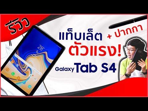 Review | รีวิว Galaxy Tab S4 แท็บเล็ตตัวท็อป พร้อม S Pen แบบใหม่