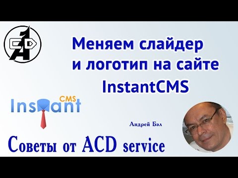 Как поменять шапку и логотип на сайте. Движок InstantCMS