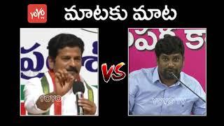 Revanth Reddy Again Fire on CM KCR and Balka Suman  | Congress | TRS | Telangana