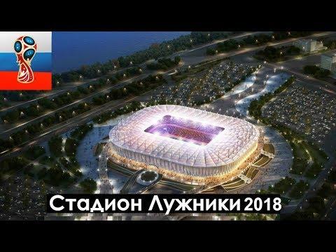Все 12 стадионов Чемпионата Мира 2018 в России