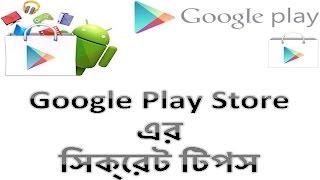 গুগল প্লে স্টোররের সিক্রেট টিপস যা আপনার জানা খুব দরকার | Google play store's Secret tricks