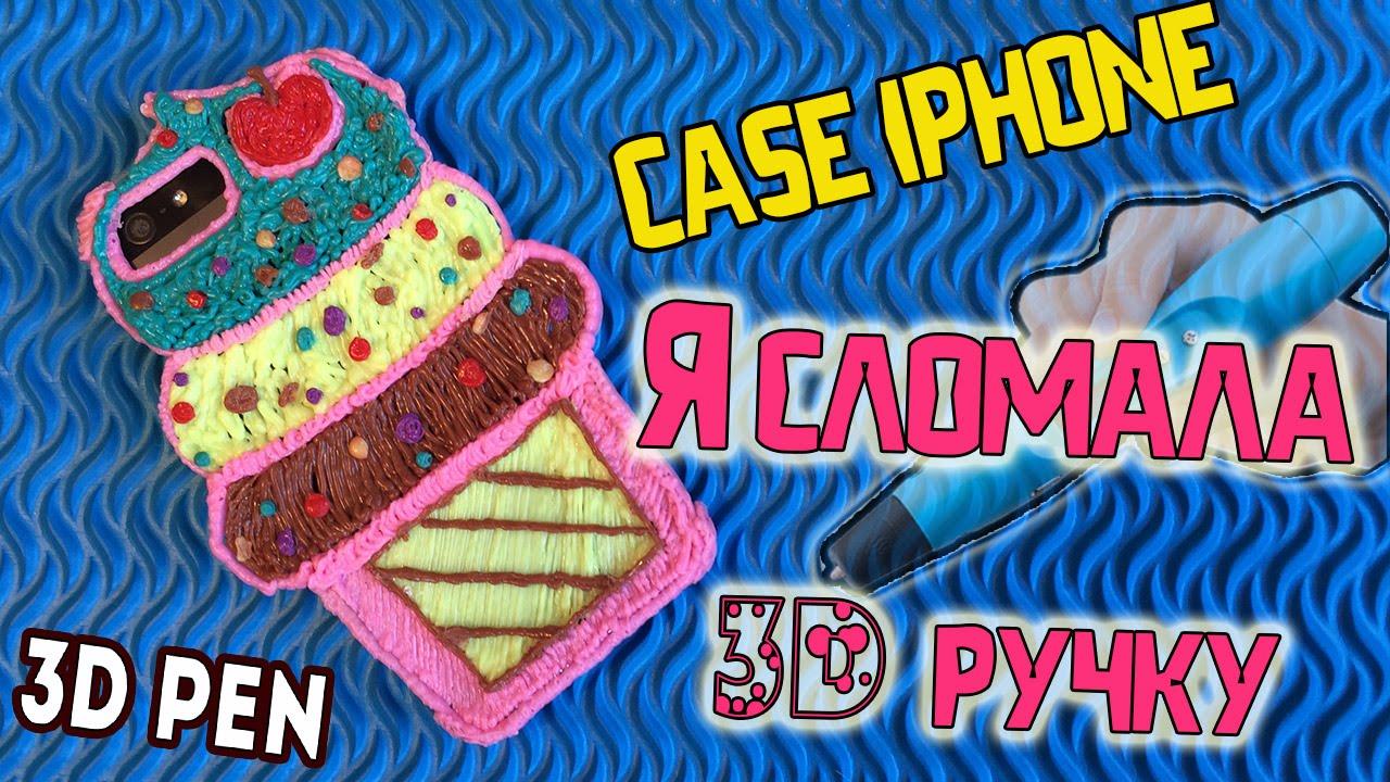 Я сломала 3Д ручку(( - рисуем чехол для айфон(пирожное) broken 3d pen case iphone pie cake