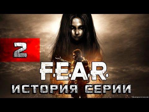История серии - F.E.A.R. (Часть 2)