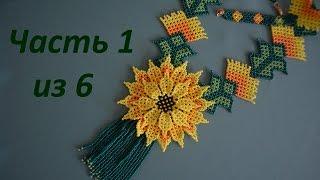 Колье из  бисера.  Уичольский цветок.  Часть 1 из 6.  Бисероплетение.  Мастер класс