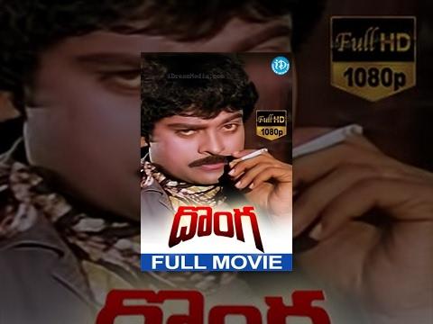 Donga Telugu Full Movie | Chiranjeevi, Radha | A Kodandarami Reddy | Chakravarthy | Trivikram Rao