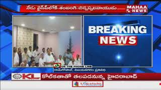Shambangi Chinnappala Naidu Joins YCP Party Today