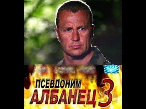 Псевдоним Албанец 3 сезон 9 серия