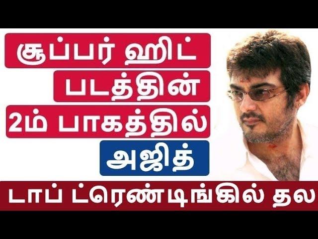 அஜித்தின் சூப்பர் ஹிட் படத்தின் 2 |  Thala Ajith | Viswasam | Thala 59 | Vijay62 | Tamil News