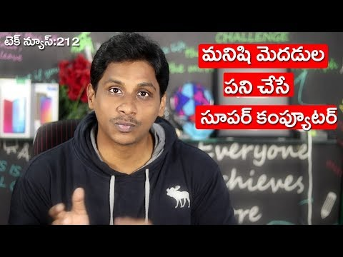 Tech News In telugu 212 :samsung foldable,oneplus 7,super computer,realme,vivo