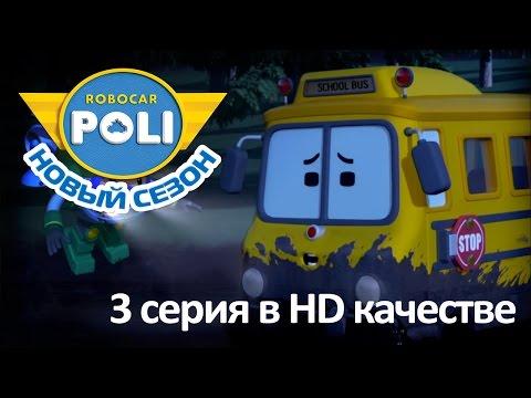 Робокар Поли - Приключения друзей - Не волнуйся, Скулби! (мультфильм 3 в Full HD)