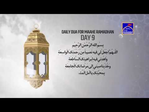 9th Daily Dua Mahe Ramadhan 2019