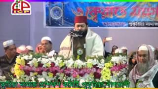 ২০১৭ তাফসিরুল কোরআন ও ক্বেরাত মাহফিল Quran Telawat o kerat mahfil
