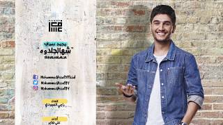 محمد عساف - شهالحلاوه -| Mohammed Assaf - Shhalhalawa [Lyric Video]