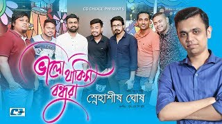 Valo Thakish Bondhura | Snahashish Ghosh | New Bangla Song 2017 | Full Hd