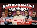 Американцы Слушают Русскую Музыку 67 СКРИПТОНИТ БАСТА MiyaGi OBLADAET T Fest FEDUK Mr Credo mp3