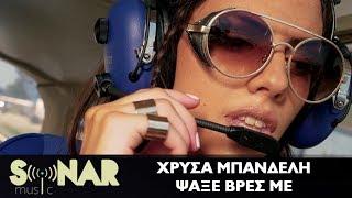 Χρύσα Μπανδέλη - Ψάξε βρες με   Official Video Clip