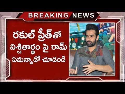 Hero Ram Clarifies Bonding With Rakul Preet Singh | Ram Pothineni Face New Gossips | Tollywood Nagar