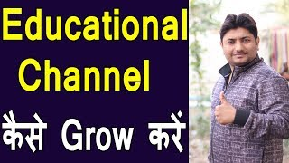 How To Grow Educational Youtube Channel | Grow Study Channel On Youtube