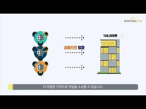 호텔 입찰플랫폼 비딩스테이 소개 영상