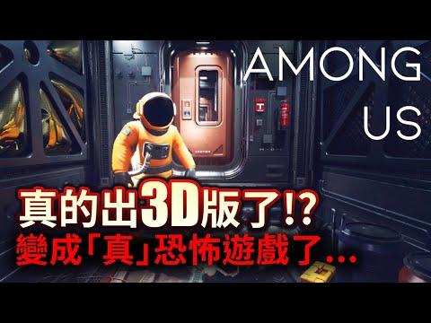 台灣-電玩宅速配-20201111 2/2 太空狼人殺《Among Us》推出3D版!高清畫面曝光!