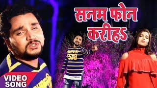 HD VIDEO - सनम फोन करीहs - Gunjan Singh - Gor Badi Chand Ke Ajoriya Niyan -Bhojpuri Song 2017
