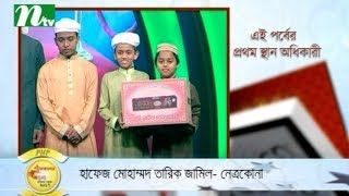 PHP Quran er Alo 2017 | Episode 24 | NTV Islamic Competition Programme