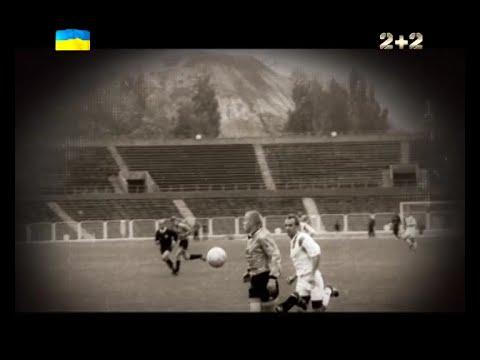 Як жив донецький Металург до зникнення з українських футбольних горизонтів