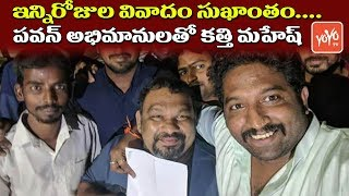 Kathi Mahesh Selfie With Pawan Kalyan Fans | Selfie of The Day | Janasena