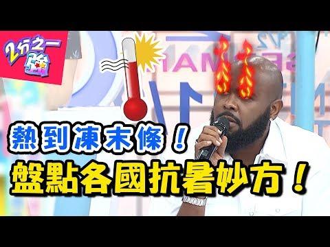 台綜-二分之一強-20180813 台灣其實一點也不熱?!美國夏天將近50度,杜力竟把汽車當烤箱?!